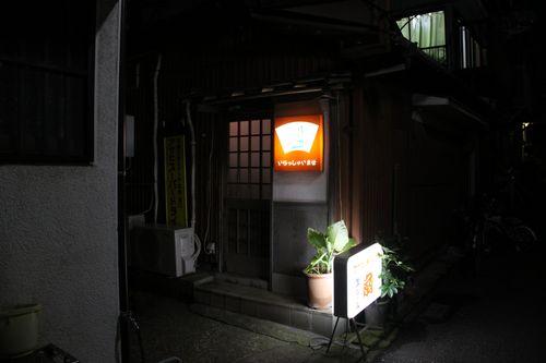 Backstreet bar in Misaki