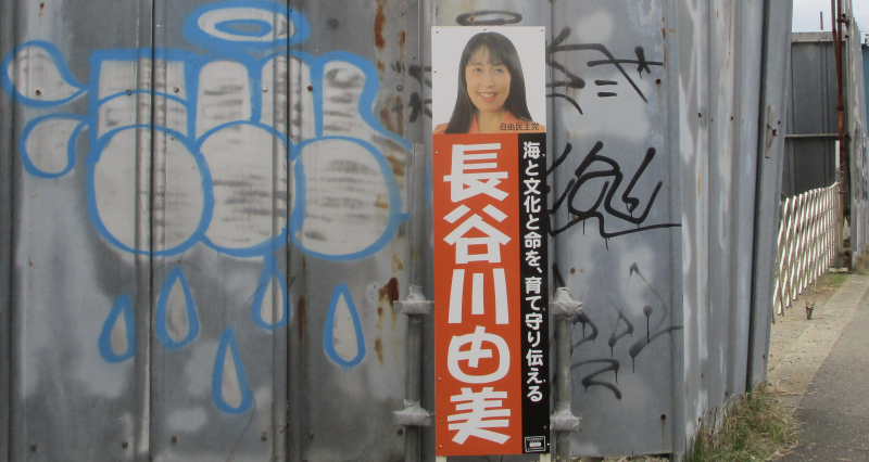 Only a Blockhead: Japan