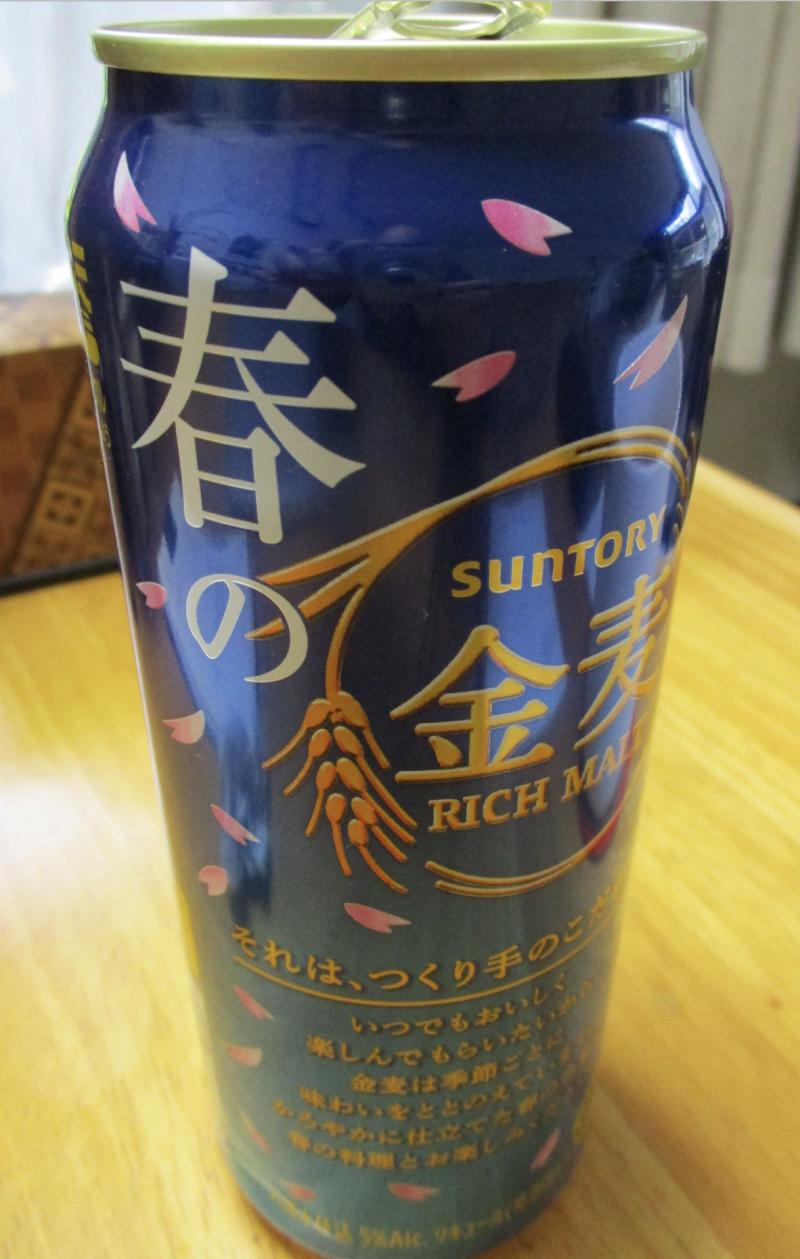 Cherry petal beer